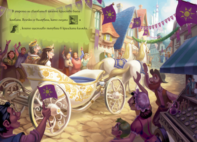 Кралската сватба на Рапунцел