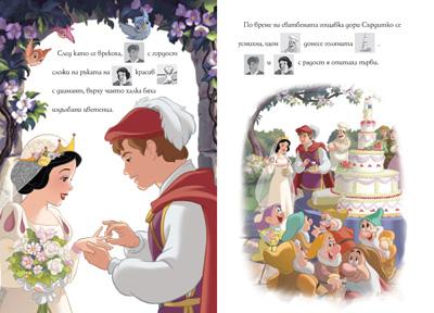 Кралската сватба на Снежанка