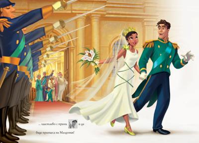 Кралската сватба на Тиана