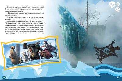 Ледена епоха 4: Континентален дрейф