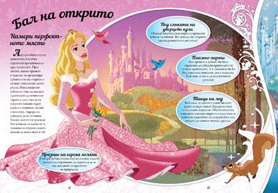 Принцеси