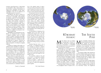 Пътуване до Края на света / A Journey to the World?s End