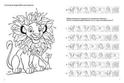 Лъвски закачки