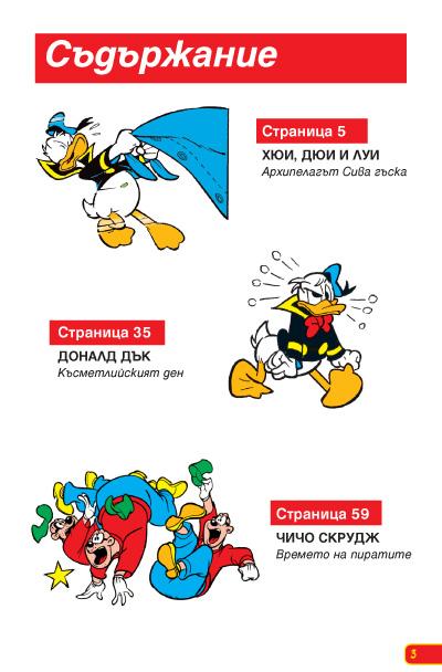 Макрокомикс