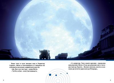 Матю на Луната