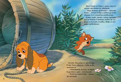 Лисицата и хрътката