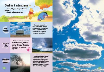 11: Небето