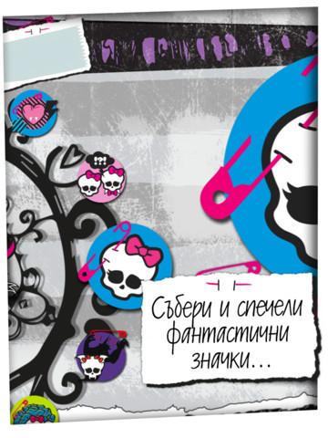 Monster High: Гимназията на чудовищата