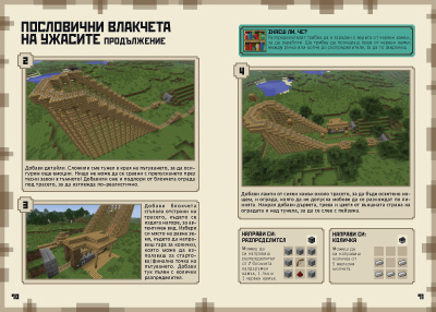 Minecraft: Наръчник по строителство