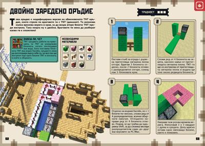 Minecraft: Наръчник за работа с червен камък