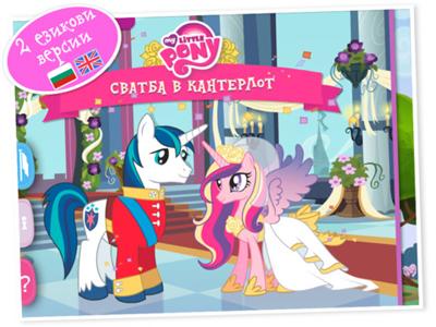 Малкото пони – Сватба в Кантерлот HD