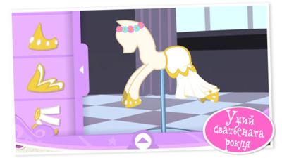 Малкото пони – Сватба в Кантерлот