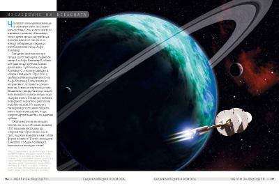 Енциклопедия за космоса