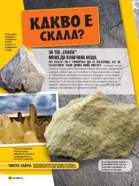 Всичко за скалите и минералите