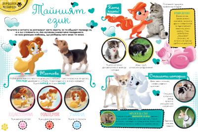 Списание Palace Pets