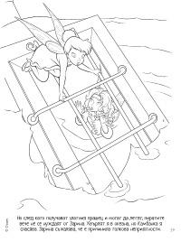 Камбанка и феята пират