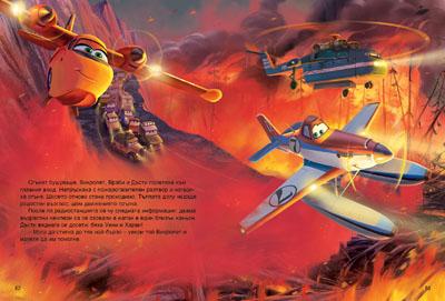 Самолети: Спасителен отряд