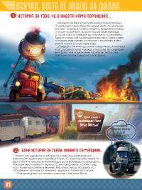 САМОЛЕТИ: Спасителен отряд (Специално издание към филма)