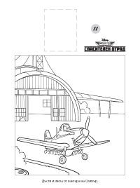Самолети: Спасителен отряд: Залепи и оцвети