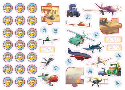 Самолети: Хайде да научим А Б В
