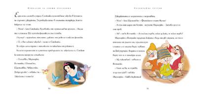 Приказки за спящи красавици