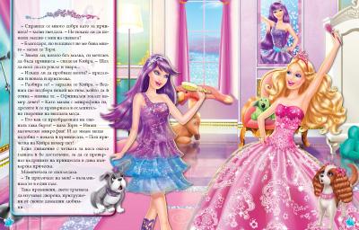 Принцесата и попзвездата