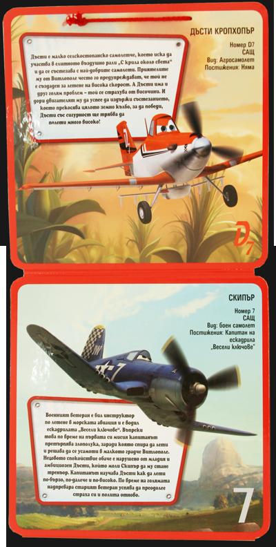 Растем и четем: Самолети