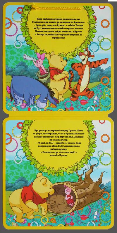 Растем и четем: Мечо Пух