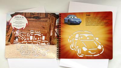 КОЛИТЕ - книга с шаблони за рисуване