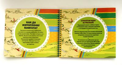 МЕЧО ПУХ - книга с шаблони за рисуване