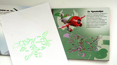 САМОЛЕТИ - книга с шаблони за рисуване