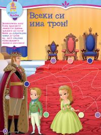 Списание СОФИЯ ПЪРВА