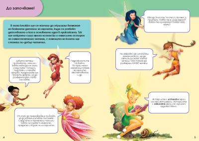 Примерни страници от поредица ВЕЧЕ ЗНАМ