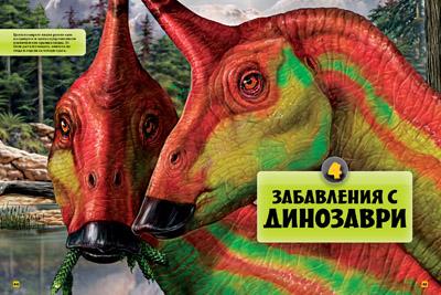 Всичко за динозаврите