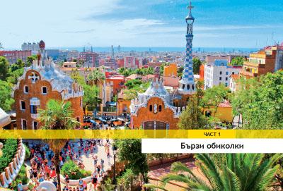 Пеша из Барселона
