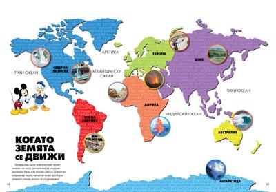 Удивителният свят на ЗЕМЯТА