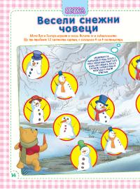 МЕЧО ПУХ - колекция за малки приключенци