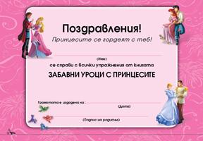 Забавни уроци с принцесите: 5/6 години