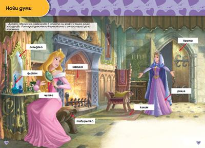 Забавни уроци с принцесите: 6/7 години