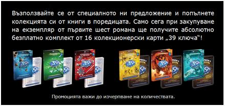 Поръчка на романите 39 КЛЮЧА