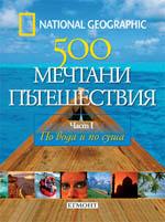 500 МЕЧТАНИ ПЪТЕШЕСТВИЯ