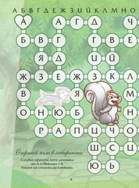 Магическа азбука