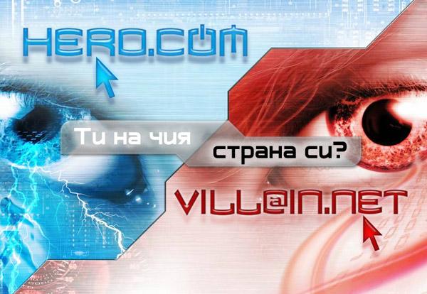 Hero.com / Villain.net