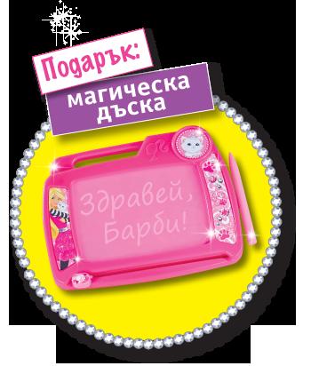 Подарък БАРБИ