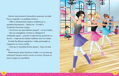 Мога да бъда балерина