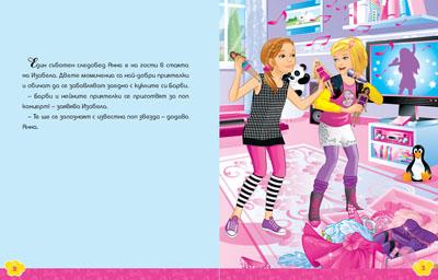 Барби: Мога да бъда поп звезда