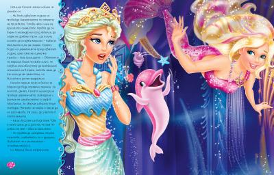 Барби в Приказка за Малката русалка 2