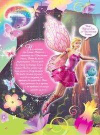 Барби Вълшебства