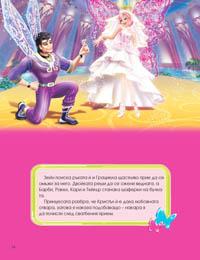 Барби в Тайната на феите