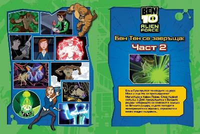 Бен Тен се завръща: Част 2